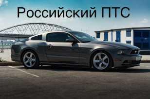 Тюмень Mustang 2012