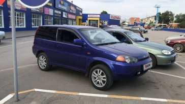 Сальск HR-V 1999