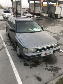 Новосибирск Legacy 1990