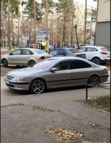Екатеринбург 607 2003