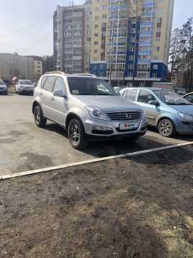 Екатеринбург Rexton 2013