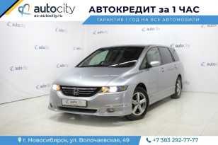 Новосибирск Odyssey 2006