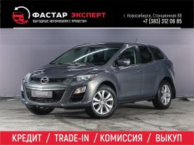 Новосибирск CX-7 2010