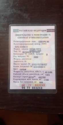 Первоуральск Logo 2000