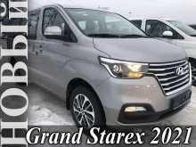 Москва Grand Starex 2020