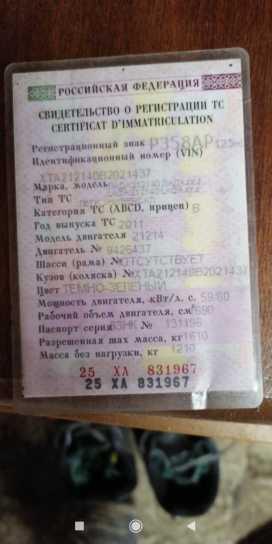 Владивосток 4x4 2121 Нива 2011