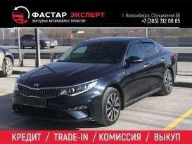 Новосибирск Optima 2018