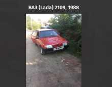 Ставрополь 2109 1988
