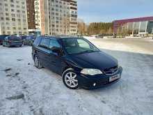 Челябинск Odyssey 2000
