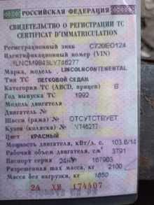 Красноярск Continental 1992