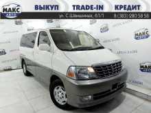 Новосибирск Grand Hiace 2001