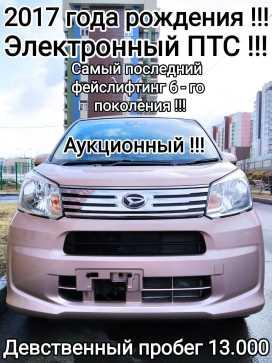 Красноярск Move 2017