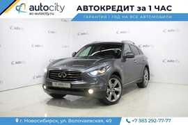 Новосибирск Infiniti FX37 2012