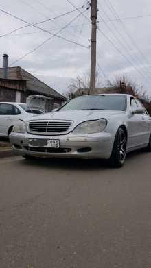 Краснодар S-Class 1999