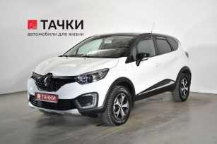 Иркутск Kaptur 2017
