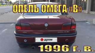 Полтавская Omega 1996