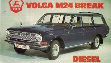 Щёлково 24 Волга 1978