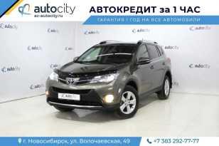 Новосибирск RAV4 2014