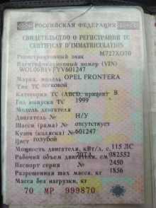 Инской Frontera 1999