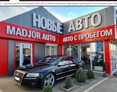 Краснодар Audi A8 2005