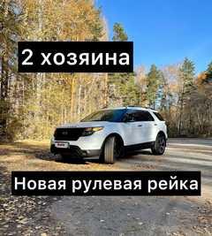 Новосибирск Ford Explorer 2013