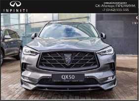 Сургут QX50 2019