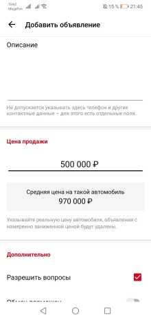 Улан-Удэ Estima 2009