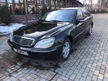 Шахты S-Class 2000