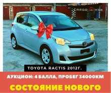 Новосибирск Ractis 2012