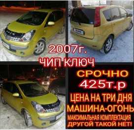 Барнаул Note 2007