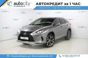 Новосибирск RX350 2020