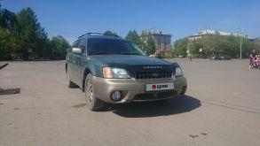 Барнаул Outback 2002