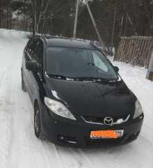 Екатеринбург Mazda5 2006