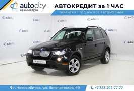 Новосибирск BMW X3 2007