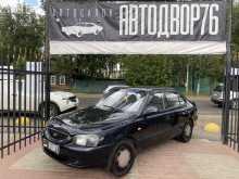Ярославль Accent 2005