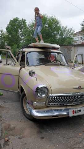 Биробиджан 21 Волга 1963