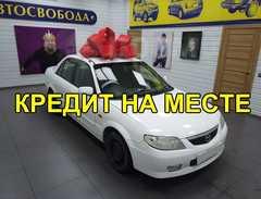 Свободный Mazda Familia 2003
