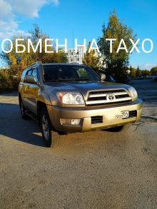 Новосибирск 4Runner 2003