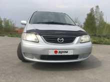 Новосибирск MPV 1999