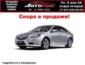 Красноярск Insignia 2011