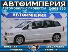 Красноярск Traviq 2003