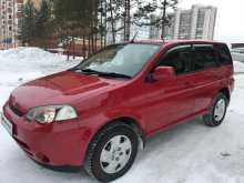 Новосибирск HR-V 2003