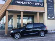 Москва X3 2010