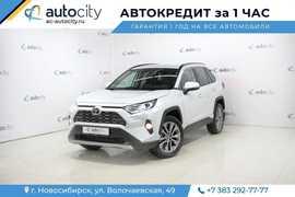 Новосибирск RAV4 2021
