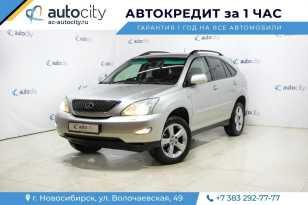 Новосибирск RX300 2003