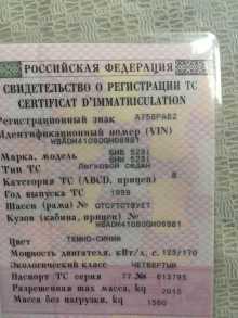 Джанкой 5-Series 1999