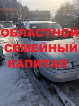 Новосибирск 2111 2003