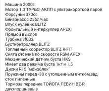 Афипский YRV 2000