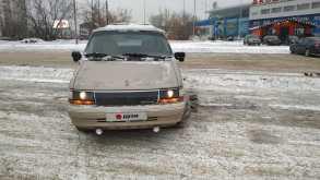 Екатеринбург Voyager 1992