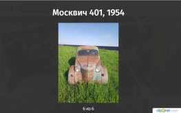Краснодар 401 1954